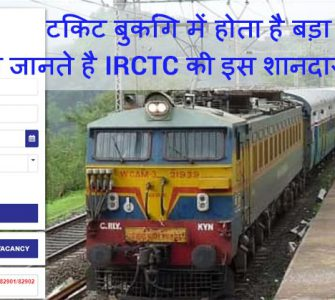 pay on delivery/Pay Later irctc