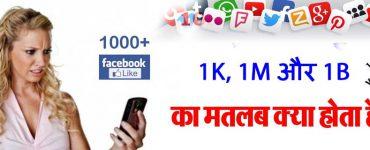 1k 1m social media means